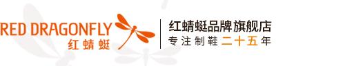 红蜻蜓官方旗舰店